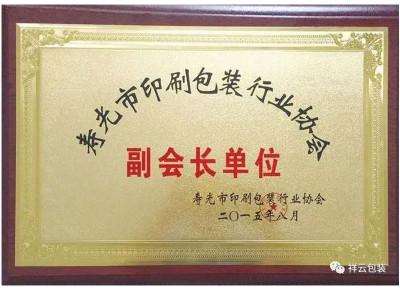 壽光市印刷包裝行業協會副會長單位